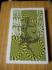 黑蜥蜴——午夜文库338