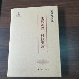 胡道静文集:沈括研究 科技史论