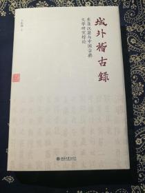 《域外稽古录:东亚汉籍与中国古典文学研究综论》