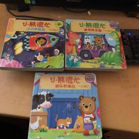 小熊很忙系列(第1辑):参观恐龙园,小小宇航员,欢乐农场日三本合售