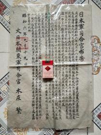 九一八资料《昭和六年日本军司令官布告》一张