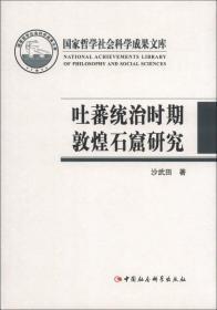 吐蕃统治时期敦煌石窟研究