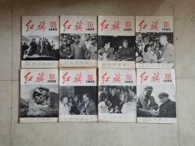 红旗杂志 1983年第16期——第23期