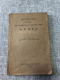 1928年版《先秦名学史》英文版 胡适作品/Hu Shih/ The Development of the Logical Method in Ancient China  绝版签名书