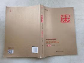 厚大司考2016国家司法考试厚大讲义杨雄讲刑诉之理论卷