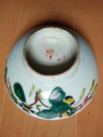 浙江甬江瓷厂50年代粉彩碗一只,(外沿锔三个铜箍,但内沿却未钻透,供收藏研究古老修补技术)