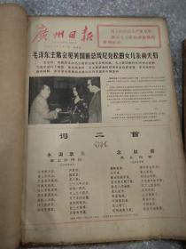 广州日报 1976 1月 1-31日 原版报合订