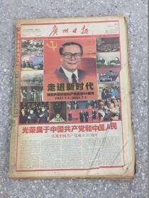 广州日报2001年7月1-10日 原版合订
