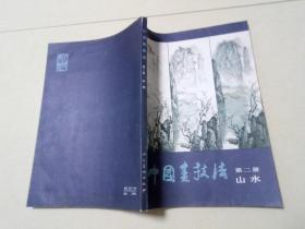 中国画技法(第二册)-山水