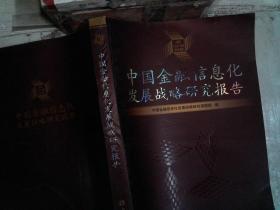 中國金融信息化發展戰略研究報告