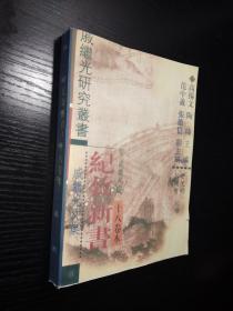 戚继光文集-纪效新书(十八卷本)