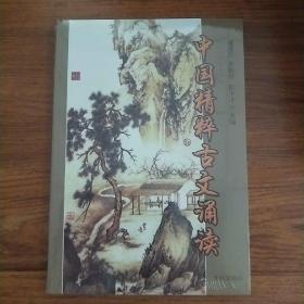 中国精粹古文诵读