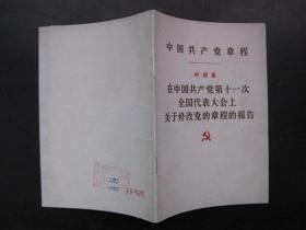 叶剑英在中国共产党第十一次全国代表大会上关于修改党的章程的报告