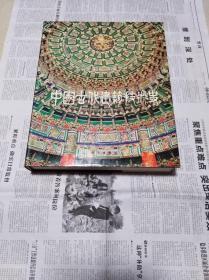 中国古代建筑技术史( 精装 8开 大册 带函套,印数:1500册)