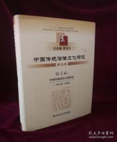 正版库存 中国传统法律文化研究 第五卷