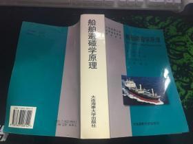 船舶避碰学原理(99年1版1印2000册)