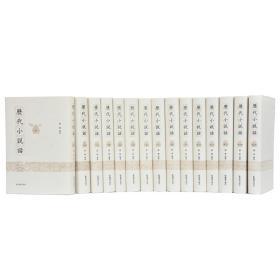 历代小说话(全十五册)
