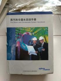 蒸汽和冷凝水系统手册(精装厚册见图描述)