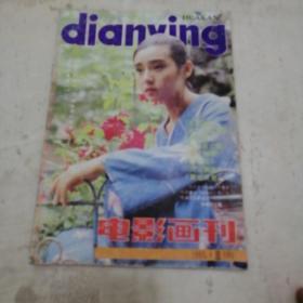 电影画刊(1993 04期)