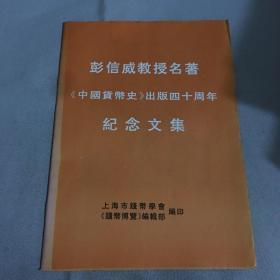 彭信威教授名著《中国货币史》出版四十周年纪念文集