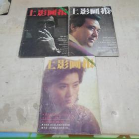 上影画报(1993第3 5 6期)