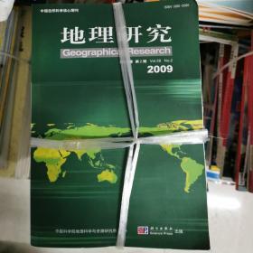 地理研究(2009、2012年)