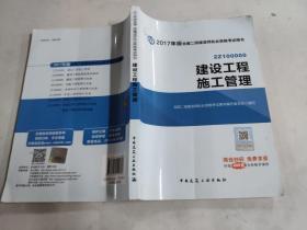 建设工程施工管理(含增值服务)