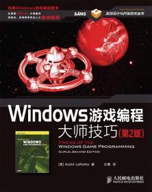 Windows游戏编程大师技巧