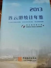 连云港统计年鉴2013