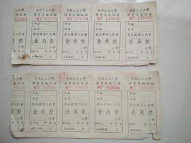 50年代江苏丰县公立小学杂费定额收据2版8枚