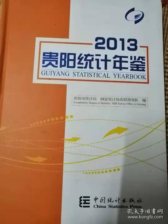 贵阳统计年鉴2013