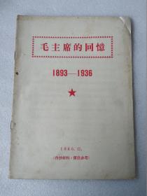 毛主席的回忆1893——1936