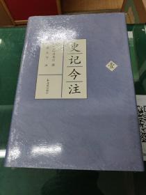 史记今注(全四册)