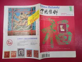 中国集邮 1994.1 中英文