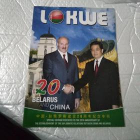 LOKWE,中国。白俄罗斯建交20周年纪念专刊