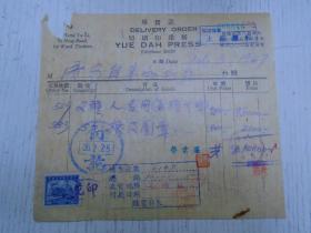 民国三十六年三月《天津第一区老西开西宁路裕达印刷局送货单》263/上海银行单据号数000646。济安自来水公司台照。货名:人名册、橡皮图章…(贴有税票:中华民国印花税票伍拾圆一枚)
