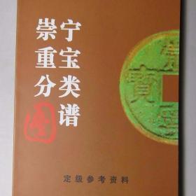 崇宁重宝分类图谱(大32开影印本) 现货出售
