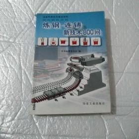 现代钢铁流程:炼钢-连铸新技术800问