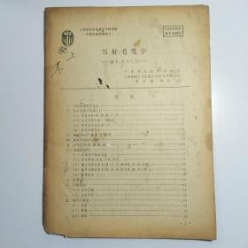 上海文化生活技艺专修学校 毛笔字函授班讲义 写好毛笔字—楷书隶书入门