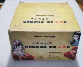 中国戏曲经典唱腔伴奏.典谱1000首