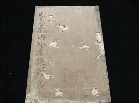 1729年日本稿本《<敬義內外考>批辨》1冊全,周易垂加朱子易學等,《敬義內外考》伴部安崇所著,本抄本是對此書的批辨,作者涉川氏直清,寫于享保14年。有藏書印兩枚。