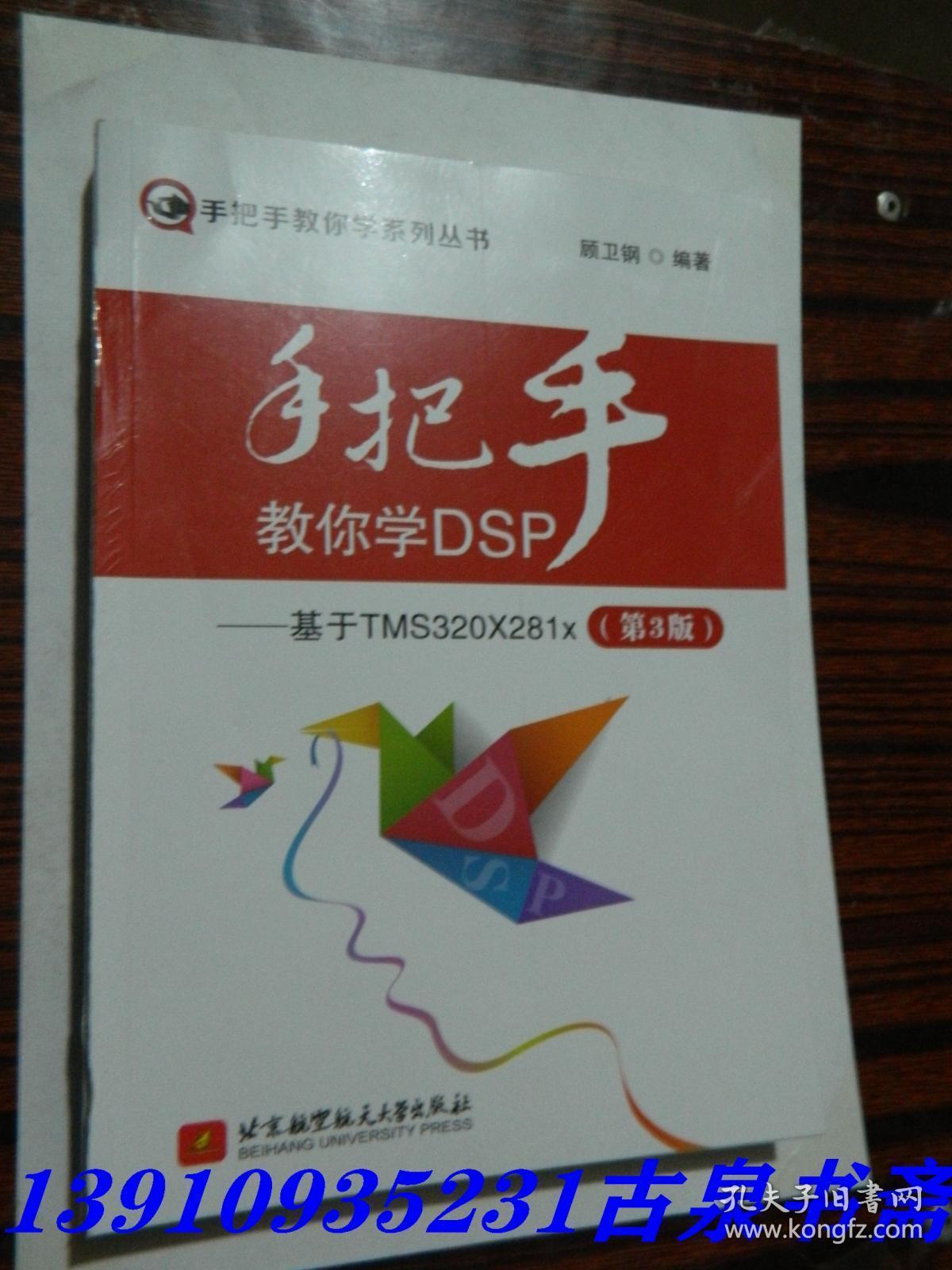 手把手教你学DSP--基于TMS320X281x(第3版)