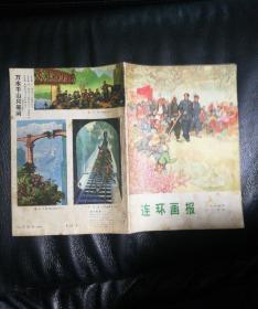 连环画报   1974年11期