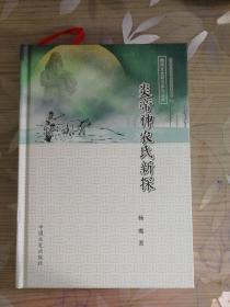 炎帝神农氏新探   随州文史研究系列丛书