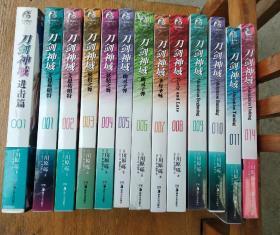 刀剑神域 (1-11、第14册)12本+进击篇第1册共13本合售