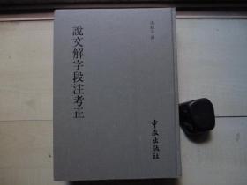 1985年中文出版社16开精装:说文解字段注考正