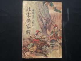 1947年彩色封面漂亮-----北宋杨家将   内页多图片   镇江--刘魄生序