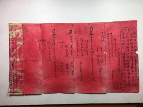 ◆◆林乾良旧藏----  合婚单 民国二年  芝兰轩