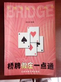 桥牌做庄一点通