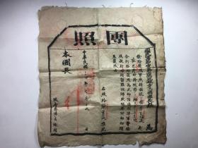 【团照】民国24年   国民第一军笫十一混成旅通行执证